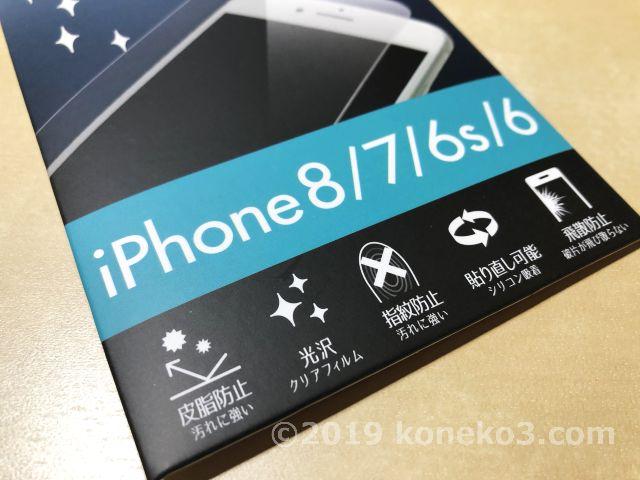 iPhone8/7/6s/6対応