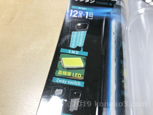 高輝度LED採用