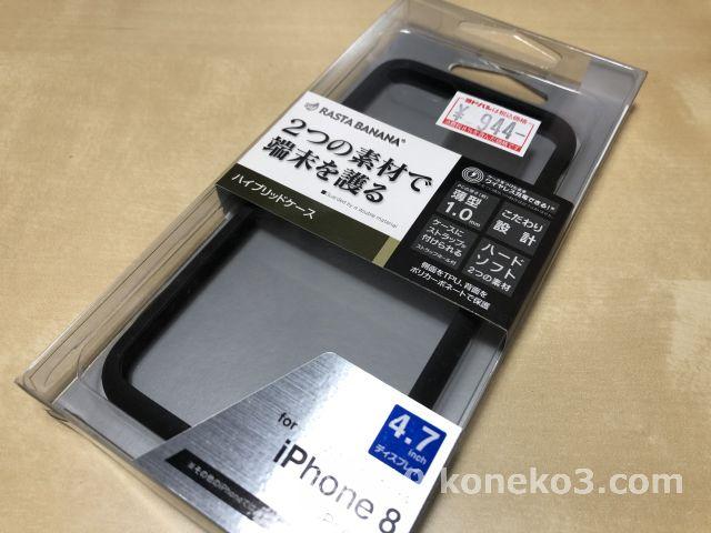iPhone7のケース