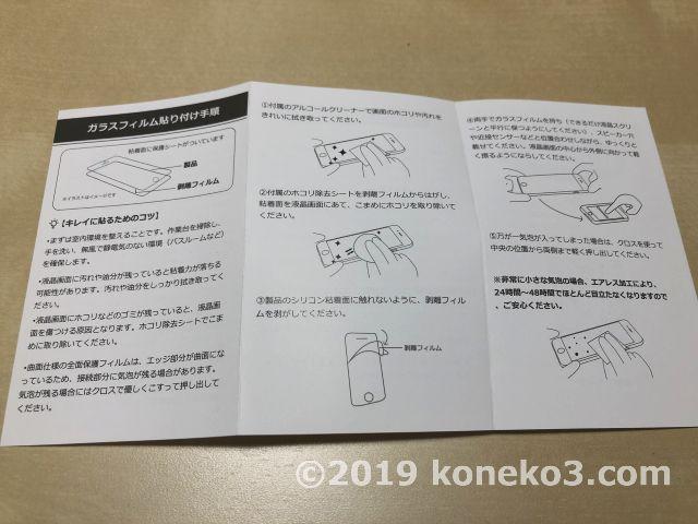 日本語の説明書