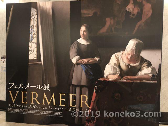 フェルメール展のポスター