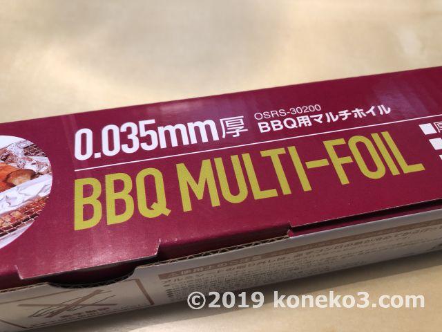 BBQ用マルチホイル