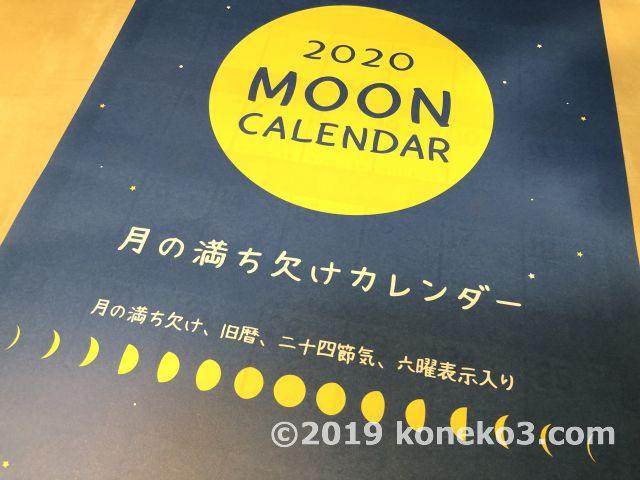 月の満ち欠けカレンダー