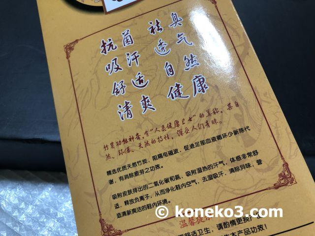 中国語のパッケージ