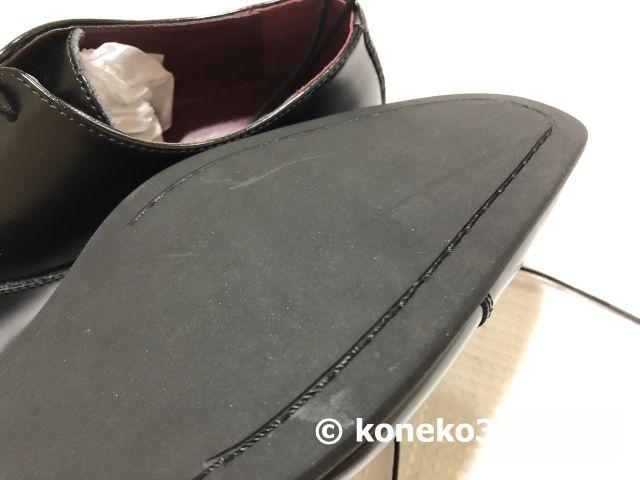 靴底の先端部