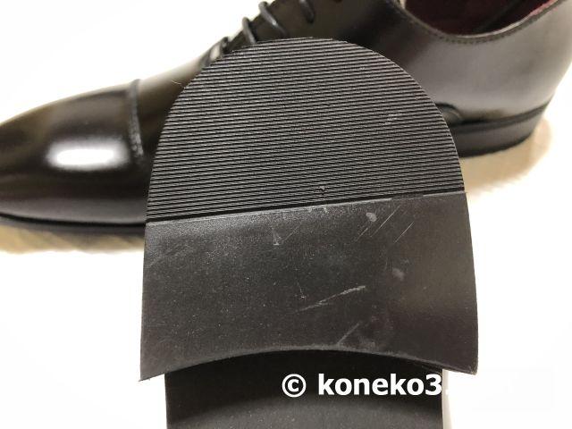靴底の踵部分