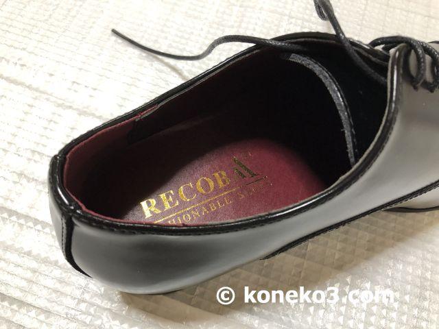 革靴の内側