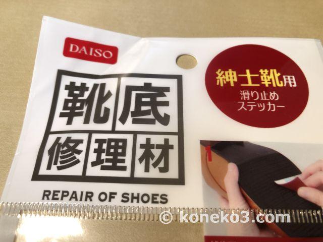 靴底修理材