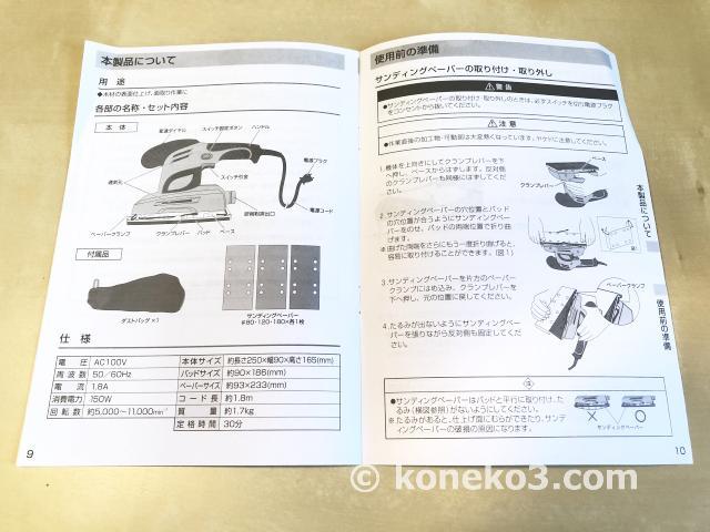 製品の仕様と使用前の準備