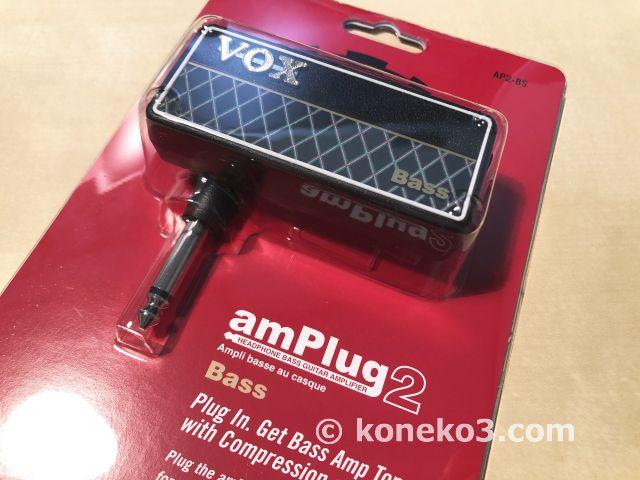 amplug2のベース用