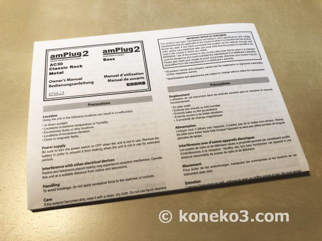 amplug2の取扱説明書