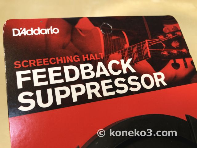 feedback-suppressor