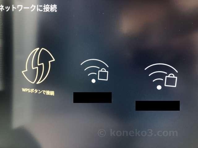 ネットワークの接続設定画面
