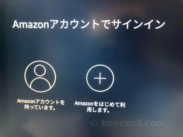 Amazonアカウント画面
