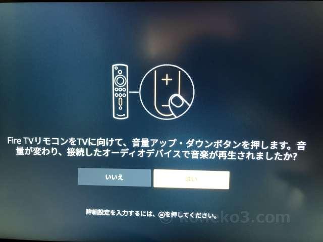 音量ボタンの設定画面
