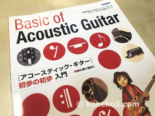 アコースティックギター教則本