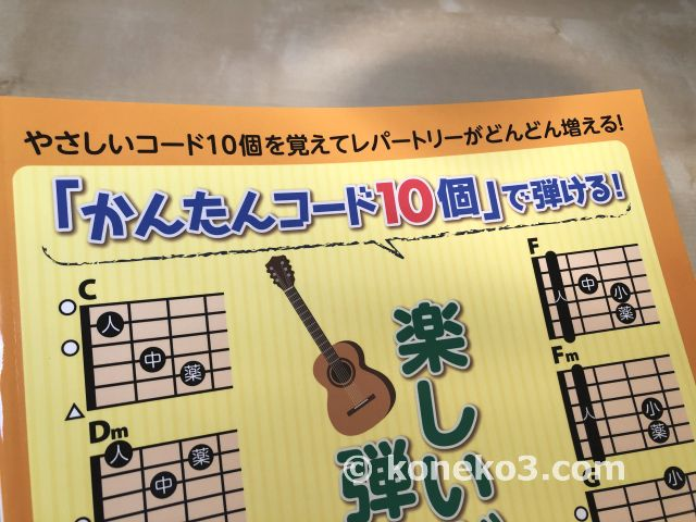 「かんたんコード10個」で弾ける!