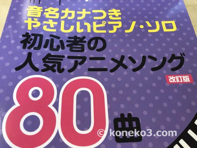 初心者の人気アニメソング80曲