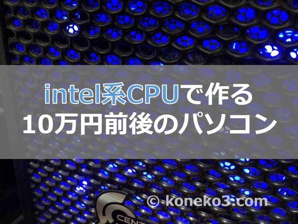 intel系CPUの自作パソコン