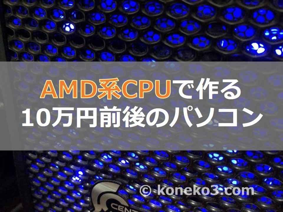 AMD系CPUの自作パソコン