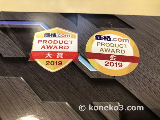 価格.comのPRODUCT-AWARD受賞