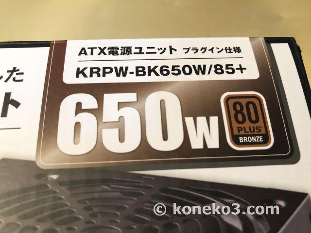 ATX電源ユニット650W