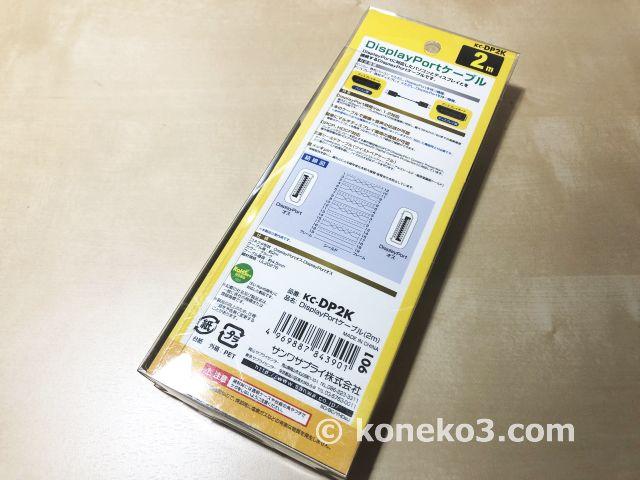 kc-dp2kパッケージ