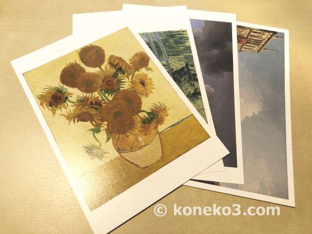 展覧会の戦利品のポストカード