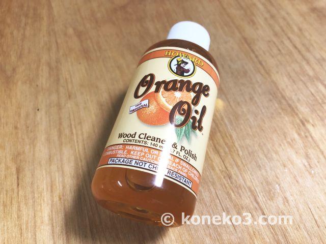 ハワードのオレンジオイル