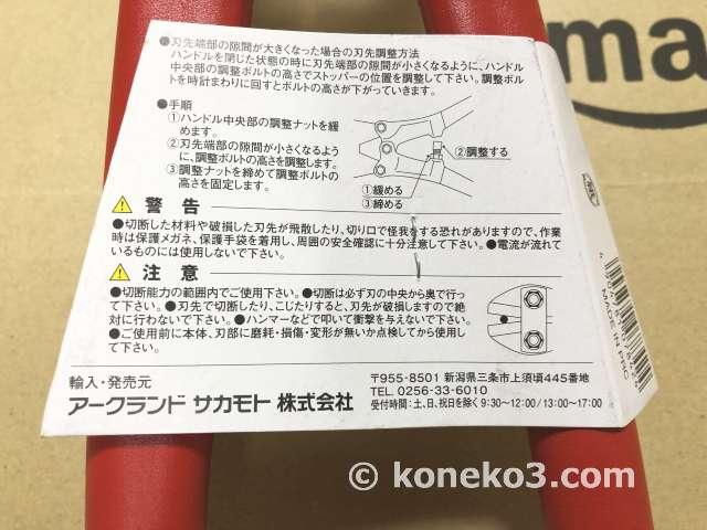 刃先端部の調整方法