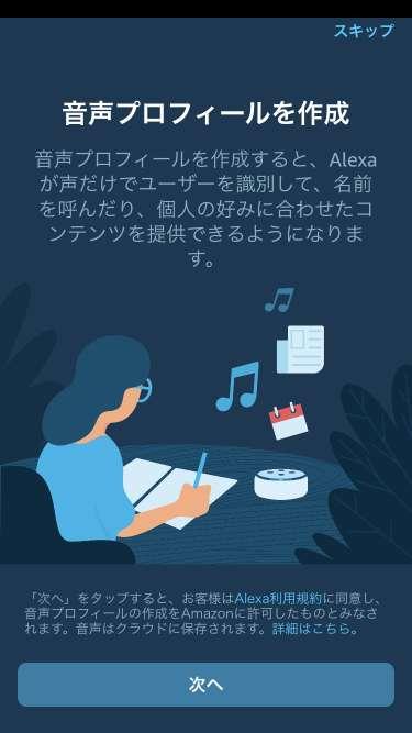 音声プロフィールの作成