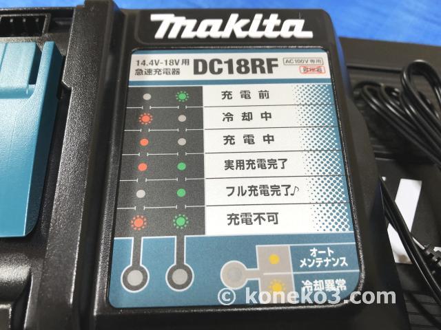 DC18RFの動作表示パネル