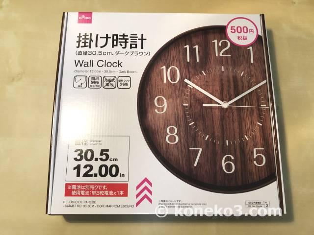 ダイソーの壁掛け時計