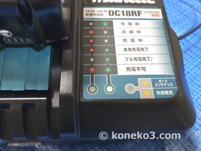 18V対応急速充電器DC18RF