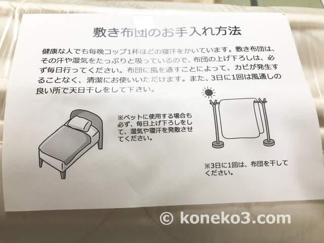 敷き布団のお手入れ方法