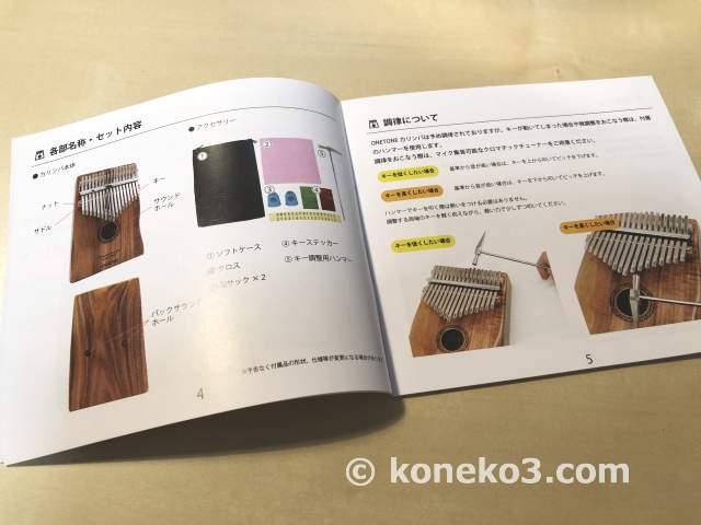 日本語によるフルカラー説明書