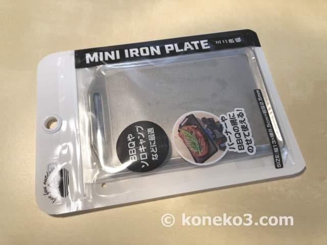 セリアのミニ鉄板