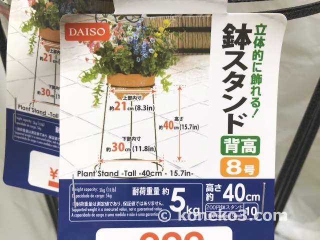 鉢スタンドのサイズ