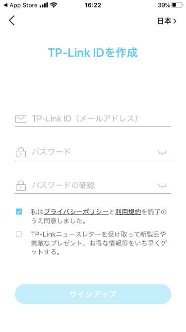 TP-Link IDの作成