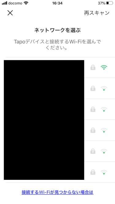 Wi-FiのSSIDの選択
