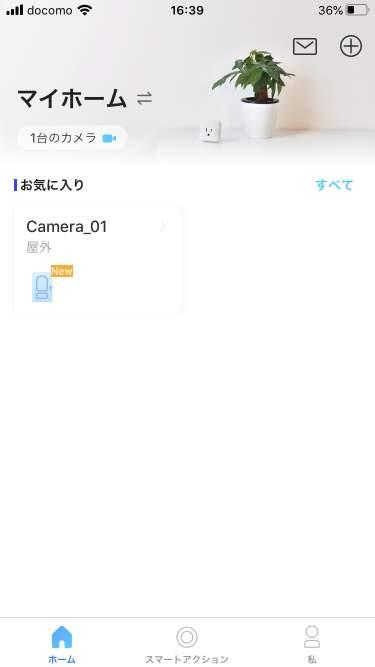 アプリのホーム画面