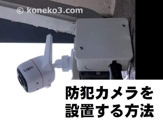 防犯カメラを設置する方法