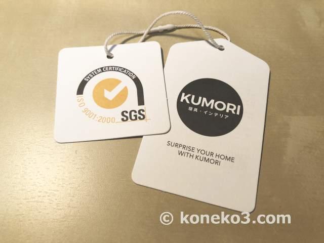 KUMORIの製品タグ